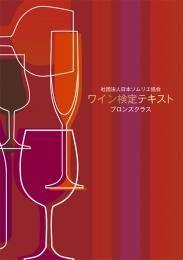ワイン検定テキスト ブロンズクラス