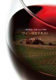 ワイン検定テキスト シルバークラス